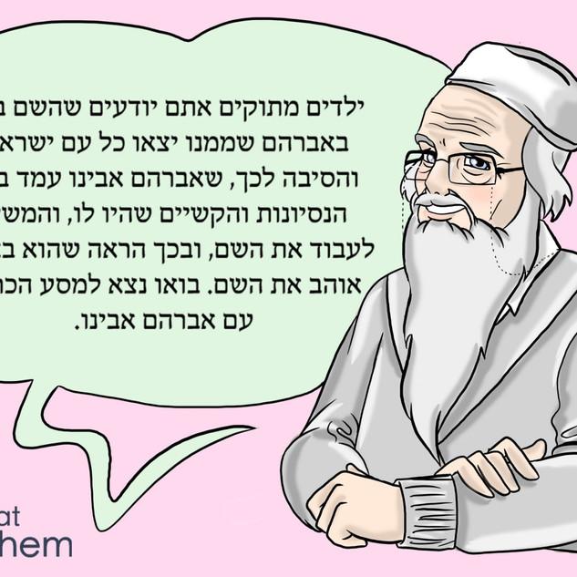 Avraham Avinuh - Hebrew.jpg