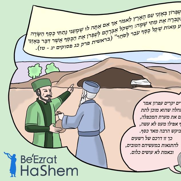 Beresheit 23.13 and 23.16 - Hebrew.jpg