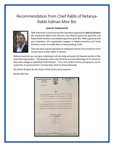 Recommendation from Chief Rabbi Kalman M