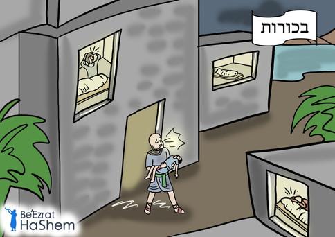 First Born - Hebrew.jpeg