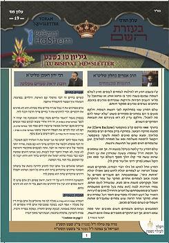 AH 19 - Tu BiShvat Edition.jpg