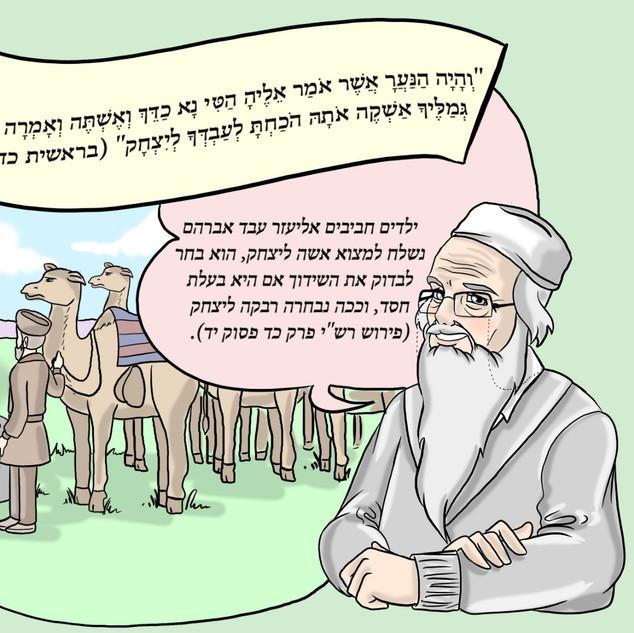 Beresheit 24.14 - Hebrew.jpg
