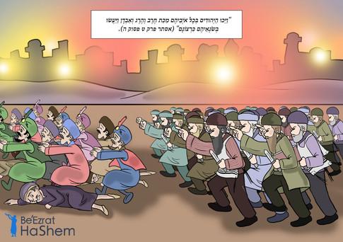 Megilat Esther 9.5-Hebrew.jpeg