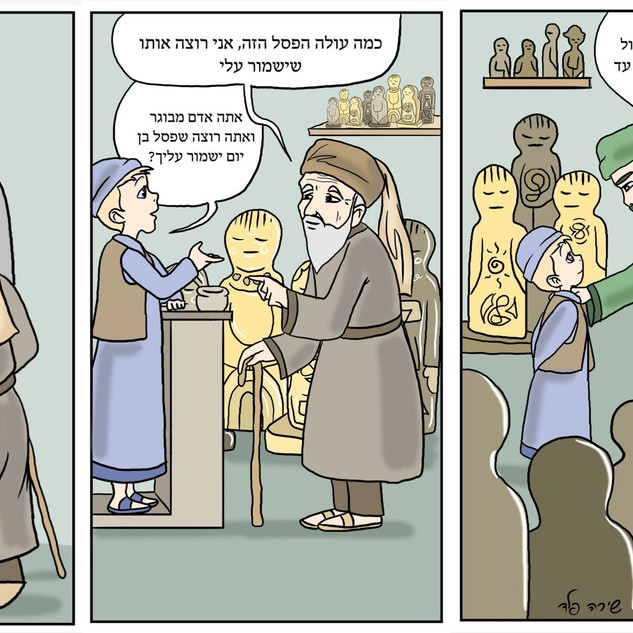 Lech Lecha - Hebrew.jpg