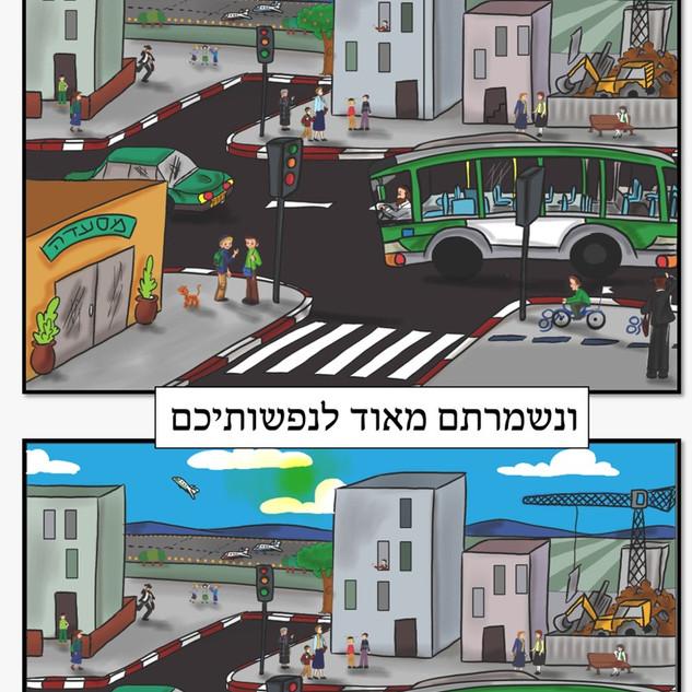 Keep Safe - Hebrew.jpeg