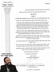 Rosh Yeshiva Rav Yosef Abadi Letter.png