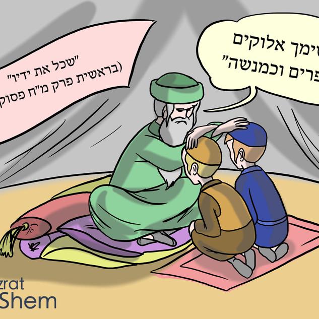 Bereshit 48.14 - Hebrew.jpg