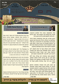 AH 15 Shavuot Cover.png