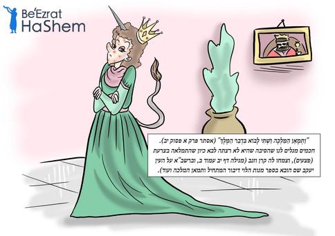Megilat Esther 1.12-Hebrew.jpeg