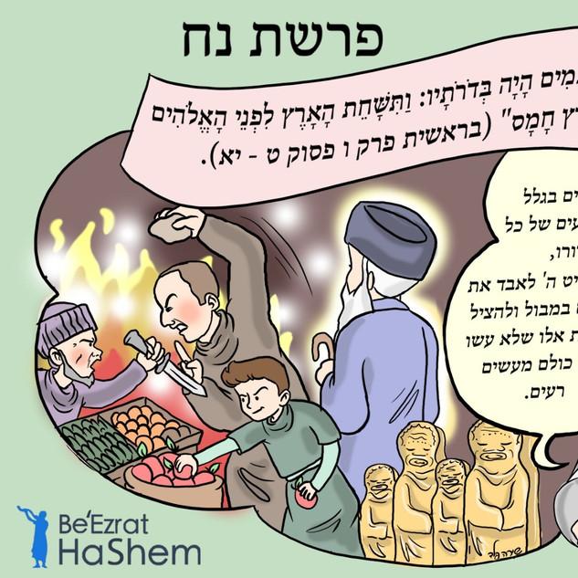 Beresheit 6.9-11 - Hebrew.jpg