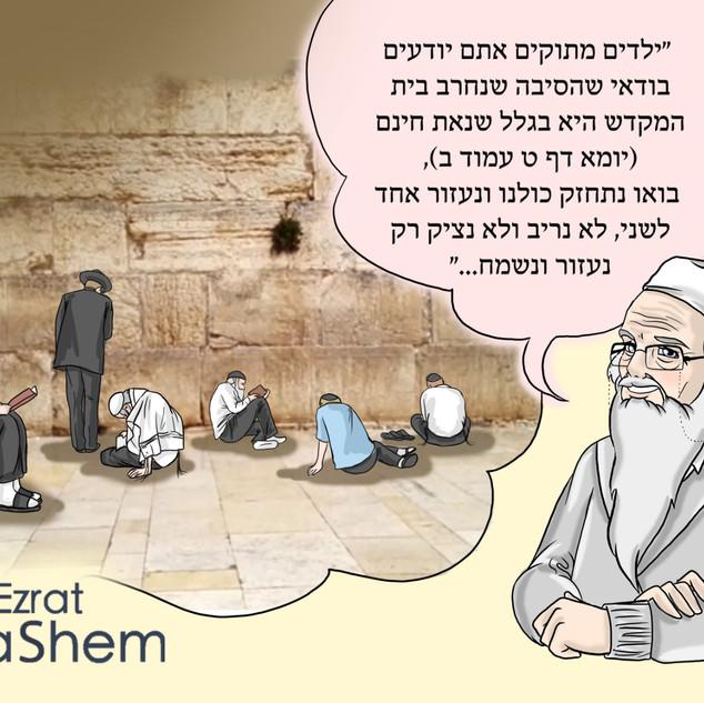 Yoma 9.2 - Hebrew.jpeg