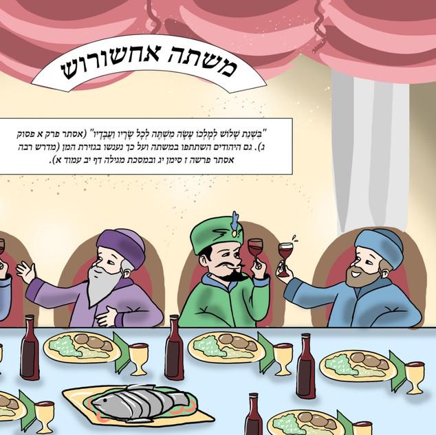 Megilat Esther 1.3-Hebrew.jpeg
