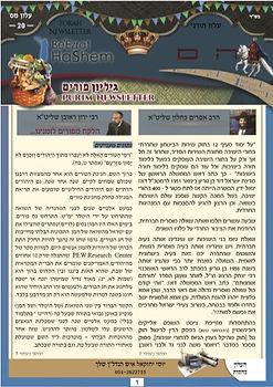 AH 20 - Purim Edition.jpg