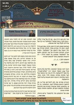 AH 18 - Hanukkah Edition.jpg