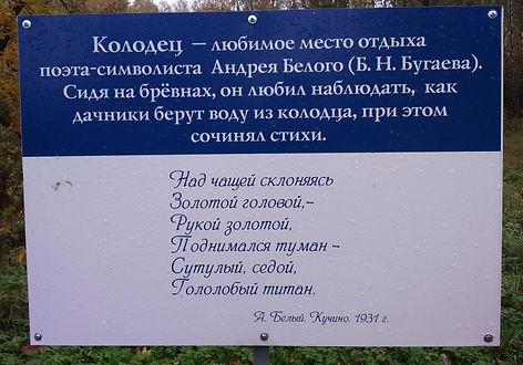 РОЩА ГЕРОЕВ, БАЛАШИХА, КУЧИНО. САЛТЫКОВКА, АНДРЕЙ БЕЛЫЙ, КОЛОДОЕЦ