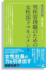 幻冬舎出版2016【立体版】.jpg