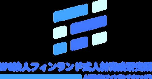 NPO法人フィンランド式人材育成研究所 Logo.png