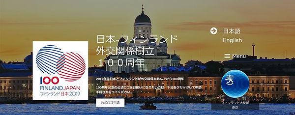 フィンランド大使館、東京オフィシャルサイト.jpg