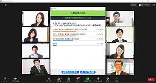 ■Zoom リモートオンライン研修.jpg