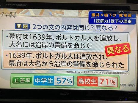 日本人の読解力の低下②.jpg
