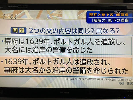 日本人の読解力の低下①.jpg