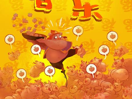 🐷 Happy Chinese New Year 🐷