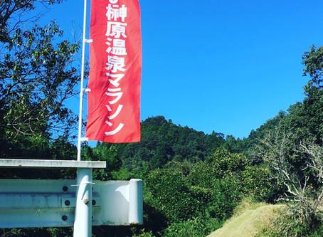 ひさい榊原温泉マラソンのご宿泊のご案内