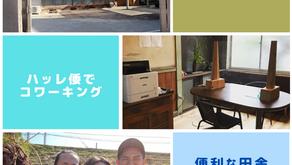 1万円で田舎を満喫できる「ワーケーションプラン」開始