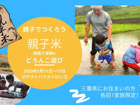 三重県のお客様に限り野外での農業体験のみ再開