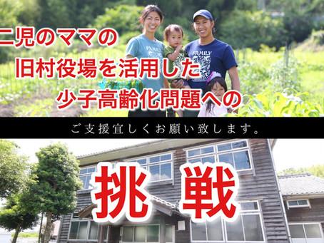 倭村役場を活用するためクラウドファンディングを実施中