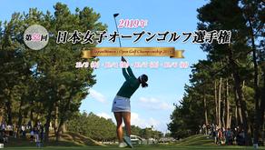 第52回 日本女子オープンゴルフ選手権