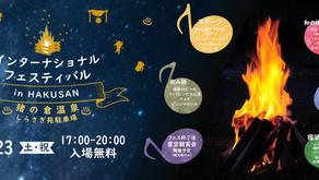 インターナショナルフェスティバル in HAKUSAN
