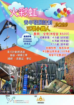 2021 火彩虹 - 三項小鐵人比賽🔔🔔🔔