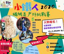 全能小鐵人繩網及户外挑戰賽 2020