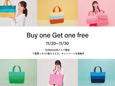 【公式限定・1個買うともう1個無料キャンペーン】第二弾!