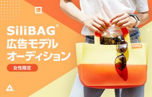 【女性限定】SiliBAG 広告モデルオーディション!LINE LIVE x SiliBAG