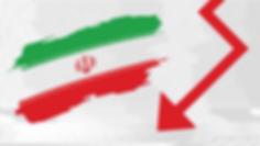 IRANIAN ECONOMIC.png