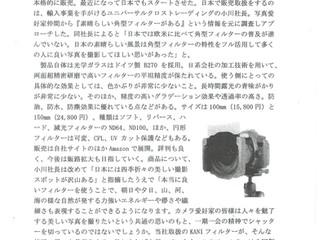 週間写真速報誌 3/24号にKANIフィルターが紹介されました。