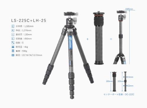 Leofoto LS-225C+LH25