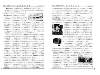 """写真業界紙""""週刊写真速報7/7号""""にて紹介されました"""