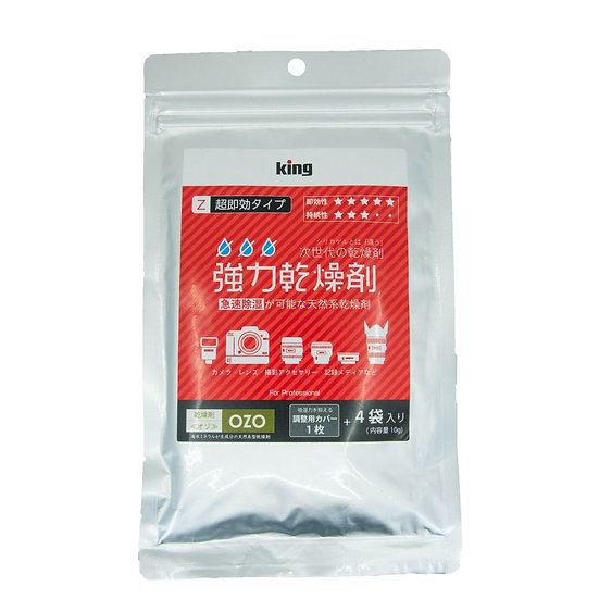 King 強力乾燥剤 OZO-Z10