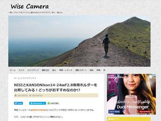 "Blog""Wise Camera""にてNIKON 12-24mm 専用ホルダーが紹介されました。"