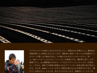 中西敏貴先生 KANIフィルター作例写真