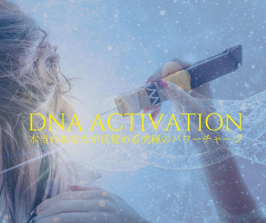 DNAA.jpg