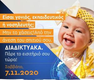13° Παγκύπριο Συνέδριο για Γονείς & Εκπαιδευτικούς