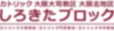 カトリック 大阪大司教区 大阪北地区 しろきたブロック/Catholic Osaka Archdiocese + Osaka North District+ ShirokitaBlock
