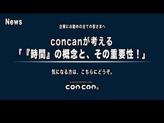 【concanトピックス特別編】concanが考える「『時間』の概念と、その重要性!」