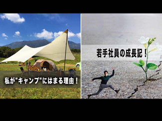"""【若手社員の成長記!】「其の21:私が""""キャンプ""""にはまる理由!」"""