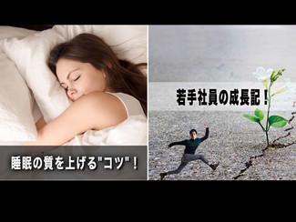 """【若手社員の成長記!】「第24回:睡眠の質を上げる""""コツ""""!"""