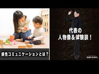 【代表の人物像&体験談!「感性コミュニケーションとは?」